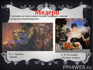 Модерн Сочетание русских художественных традиций с новыми изобразительными форма