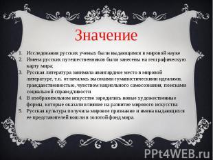 Значение Исследования русских ученых были выдающимся в мировой науке Имена русск