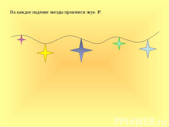 На каждое падение звезды произнеси звук Р.