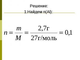 Решение:1.Найдем n(Al):