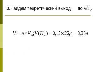 3.Найдем теоретический выход по V.