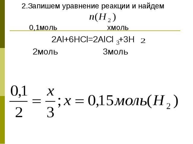 2.Запишем уравнение реакции и найдем 0,1моль хмоль2Al+6HCl=2AlCl +3H 2моль 3моль