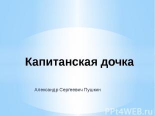 Капитанская дочка. Александр Сергеевич Пушкин