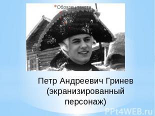 Петр Андреевич Гринев (экранизированный персонаж)
