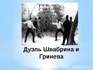 Дуэль Швабрина и Гринева
