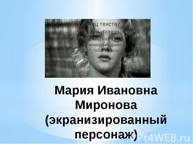 Мария Ивановна Миронова (экранизированный персонаж)