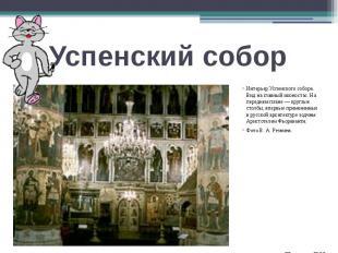 Успенский собор Интерьер Успенского собора. Вид на главный иконостас. На передне