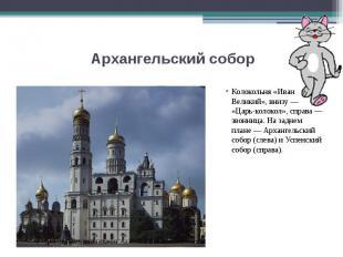 Архангельский соборКолокольня «Иван Великий», внизу — «Царь-колокол», справа — з