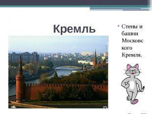 Кремль Стены и башни Московского Кремля.