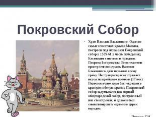 Покровский Собор Храм Василия Блаженного. Один из самых известных храмов Москвы,