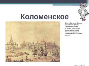 Коломенское Джакомо Кваренги. «Вид села Коломенского». 1795 год. Третьяковская г