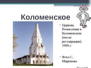 КоломенскоеЦерковь Вознесения в Коломенском (после реставрации). 1999 г. Фото С.