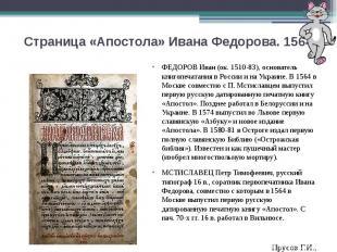 Страница «Апостола» Ивана Федорова. 1564. ФЕДОРОВ Иван (ок. 1510-83), основатель