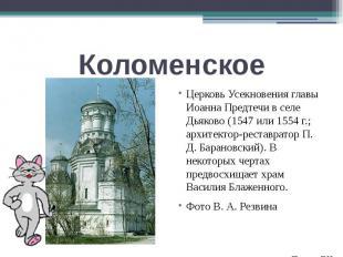 Коломенское Церковь Усекновения главы Иоанна Предтечи в селе Дьяково (1547 или 1