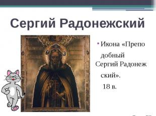 Сергий РадонежскийИкона «Препо добный Сергий Радонеж ский». 18 в.