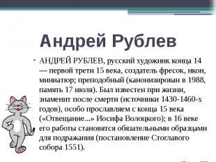 Андрей Рублев АНДРЕЙ РУБЛЕВ, русский художник конца 14 — первой трети 15 века, с