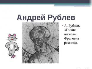 Андрей РублевА. Рублев. «Голова ангела». Фрагмент росписи.