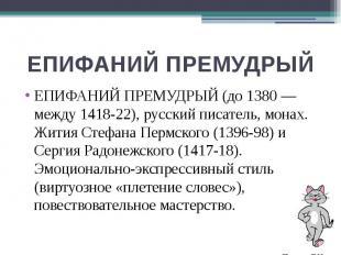 ЕПИФАНИЙ ПРЕМУДРЫЙ ЕПИФАНИЙ ПРЕМУДРЫЙ (до 1380 — между 1418-22), русский писател