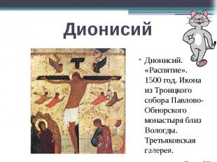 ДионисийДионисий. «Распятие». 1500 год. Икона из Троицкого собора Павлово-Обнорс