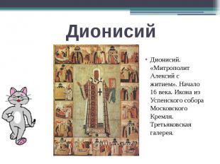 Дионисий Дионисий. «Митрополит Алексий с житием». Начало 16 века. Икона из Успен