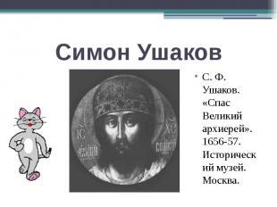 Симон УшаковС. Ф. Ушаков. «Спас Великий архиерей». 1656-57. Исторический музей.