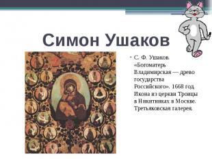 Симон Ушаков С. Ф. Ушаков. «Богоматерь Владимирская — древо государства Российск