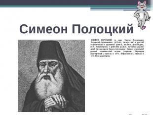 Симеон Полоцкий СИМЕОН ПОЛОЦКИЙ (в миру Самуил Емельянович Петровский-Ситнианови