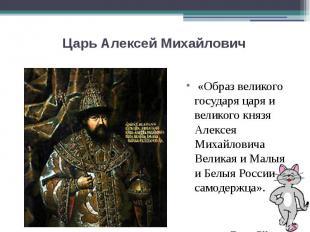 Царь Алексей Михайлович «Образ великого государя царя и великого князя Алексея М