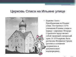 Церковь Спаса на Ильине улице Церковь Спаса Преображения на Ильине улице. Постро
