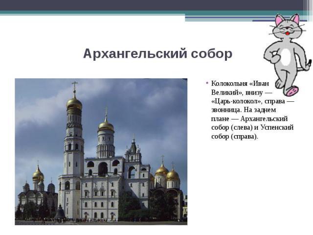 Архангельский соборКолокольня «Иван Великий», внизу — «Царь-колокол», справа — звонница. На заднем плане — Архангельский собор (слева) и Успенский собор (справа).