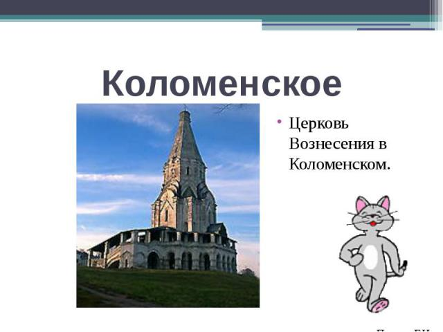 КоломенскоеЦерковь Вознесения в Коломенском.