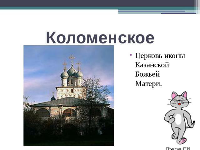 КоломенскоеЦерковь иконы Казанской Божьей Матери.