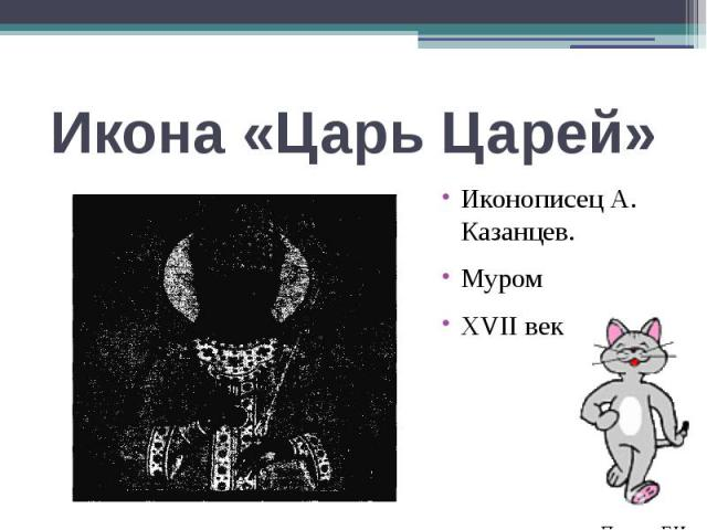 Икона «Царь Царей»Иконописец А. Казанцев. Муром XVII век