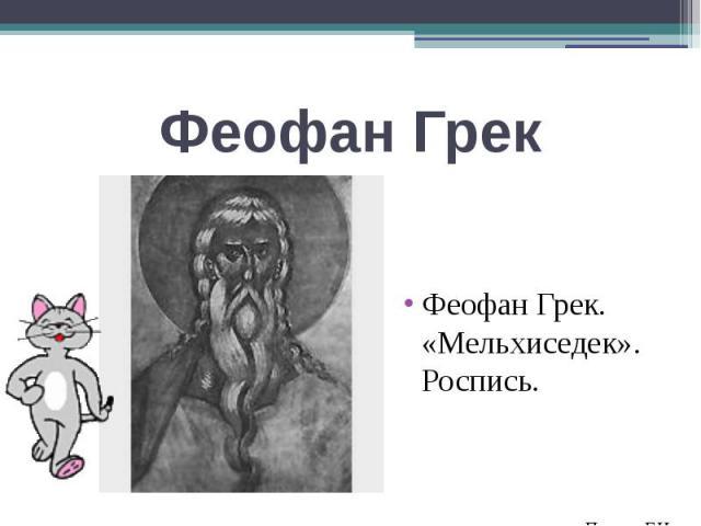 Феофан ГрекФеофан Грек. «Мельхиседек». Роспись.
