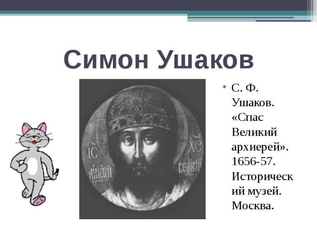 Симон УшаковС. Ф. Ушаков. «Спас Великий архиерей». 1656-57. Исторический музей. Москва.