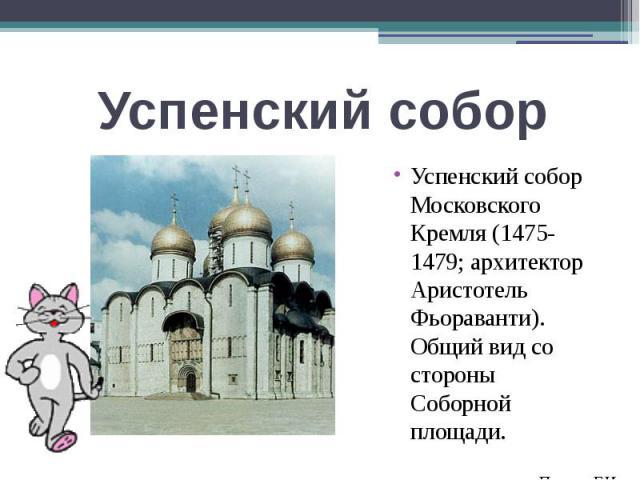 Успенский соборУспенский собор Московского Кремля (1475-1479; архитектор Аристотель Фьораванти). Общий вид со стороны Соборной площади.