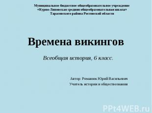 Муниципальное бюджетное общеобразовательное учреждение «Курно-Липовская средняя