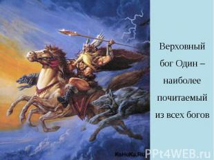 Верховный бог Один – наиболее почитаемый из всех богов