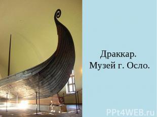 Драккар. Музей г. Осло.