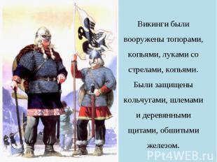 Викинги были вооружены топорами, копьями, луками со стрелами, копьями. Были защи