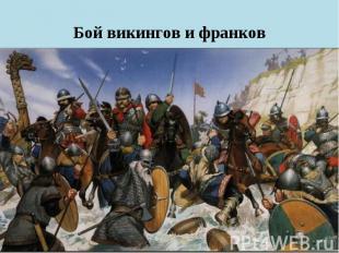 Бой викингов и франков