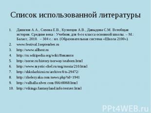 Список использованной литературы Данилов А.А., Сизова Е.В., Кузнецов А.В., Давыд