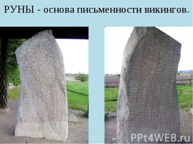 РУНЫ - основа письменности викингов.