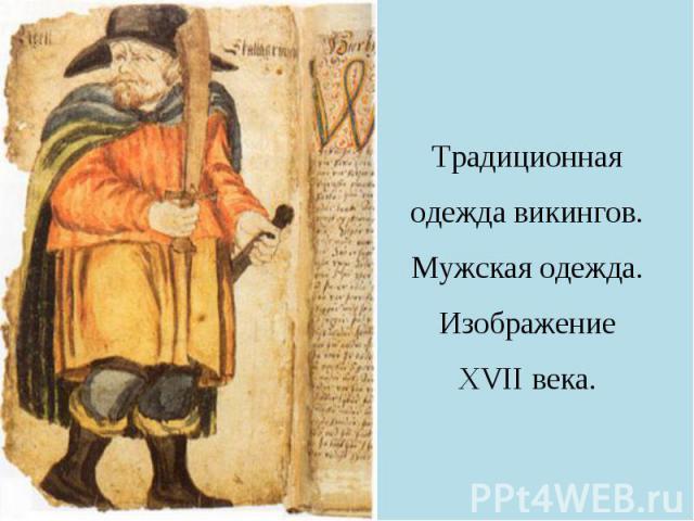 Традиционная одежда викингов.Мужская одежда.Изображение XVII века.