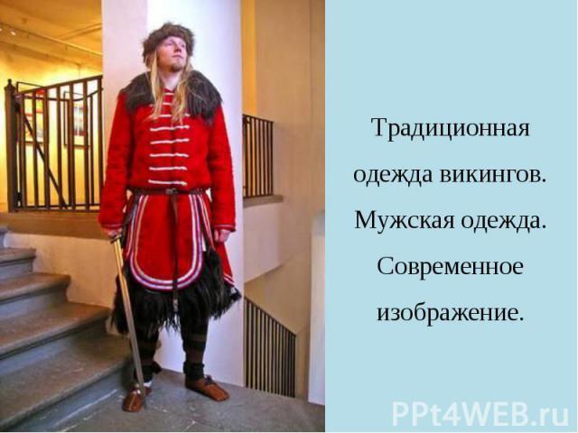 Традиционная одежда викингов.Мужская одежда.Современное изображение.