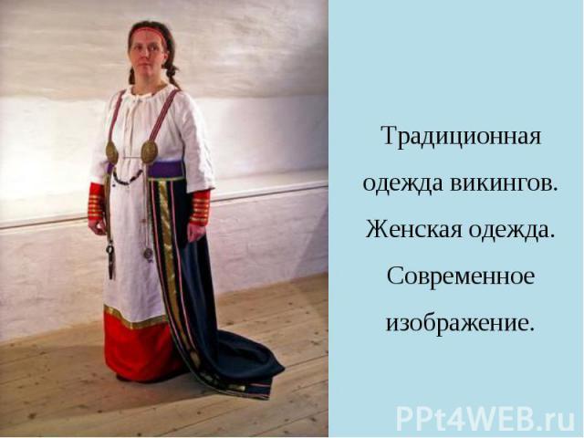 Традиционная одежда викингов.Женская одежда.Современное изображение.