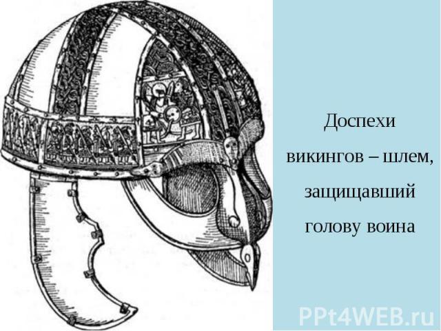 Доспехи викингов – шлем, защищавший голову воина