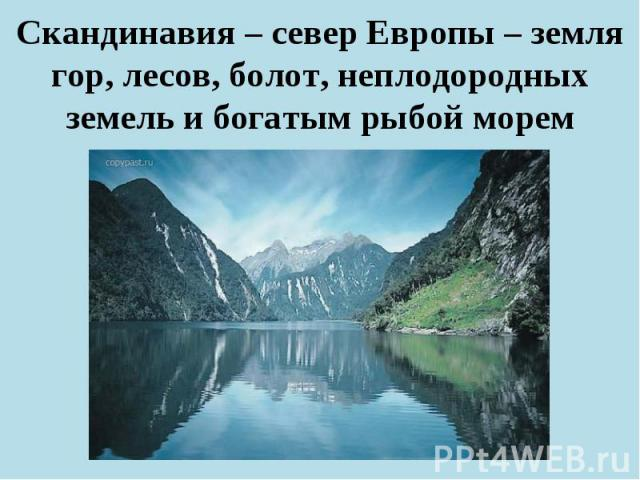 Скандинавия – север Европы – земля гор, лесов, болот, неплодородных земель и богатым рыбой морем