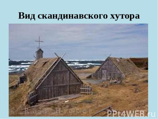 Вид скандинавского хутора