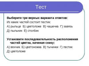 Выберите три верных варианта ответов:Из каких частей состоит пестик:А) рыльце Б)